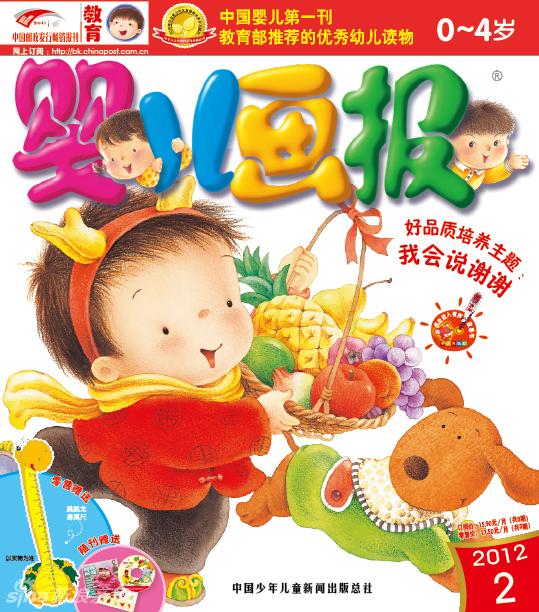 婴儿画报 2012年1月第2期