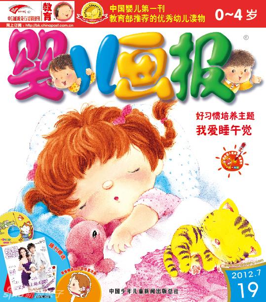 婴儿画报2012年7月19期-香香睡午觉