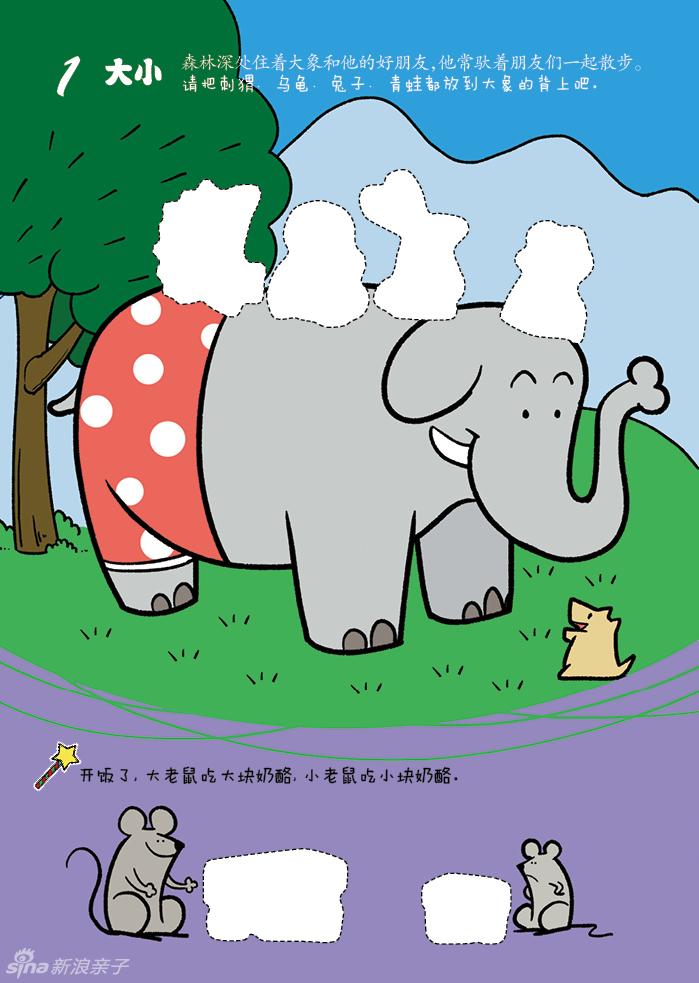 《头脑体操贴贴画》是一套用孩子喜爱的贴画形式来引导幼儿提高头脑