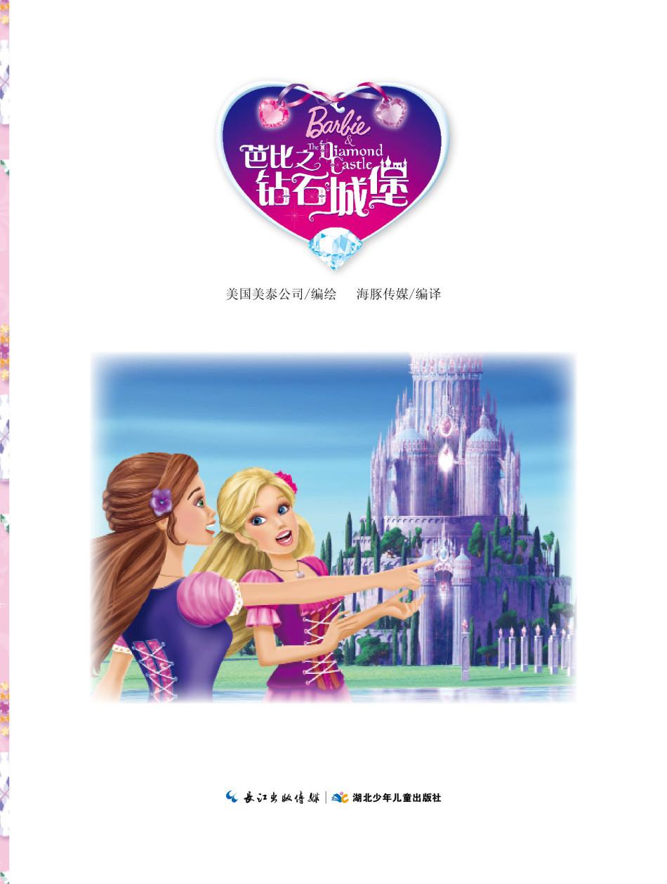 believe芭比公主之钻石城堡,结合版(中英)