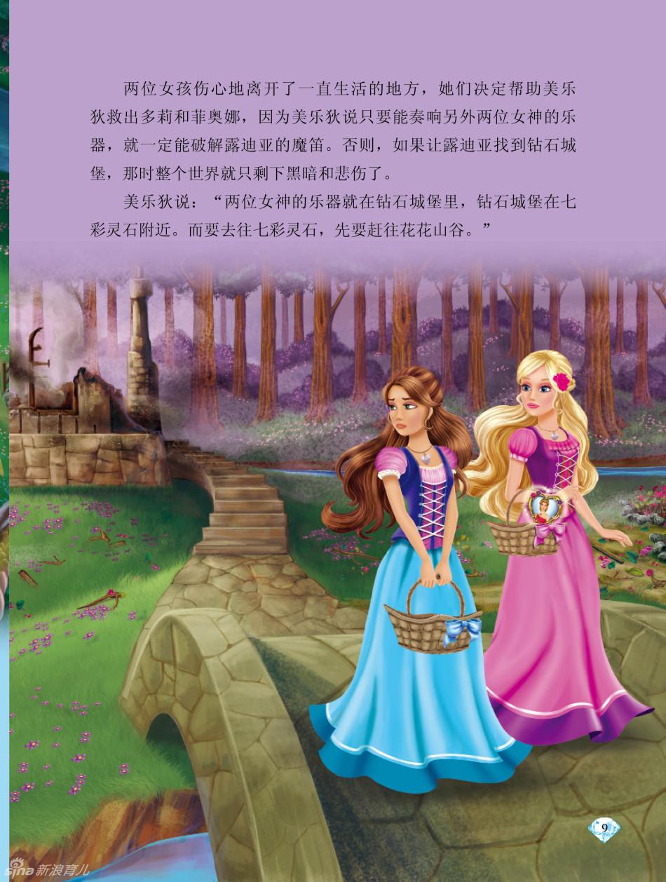 芭比动画电影《芭比公主之钻石城堡 Barbie and t... -儿童动画网
