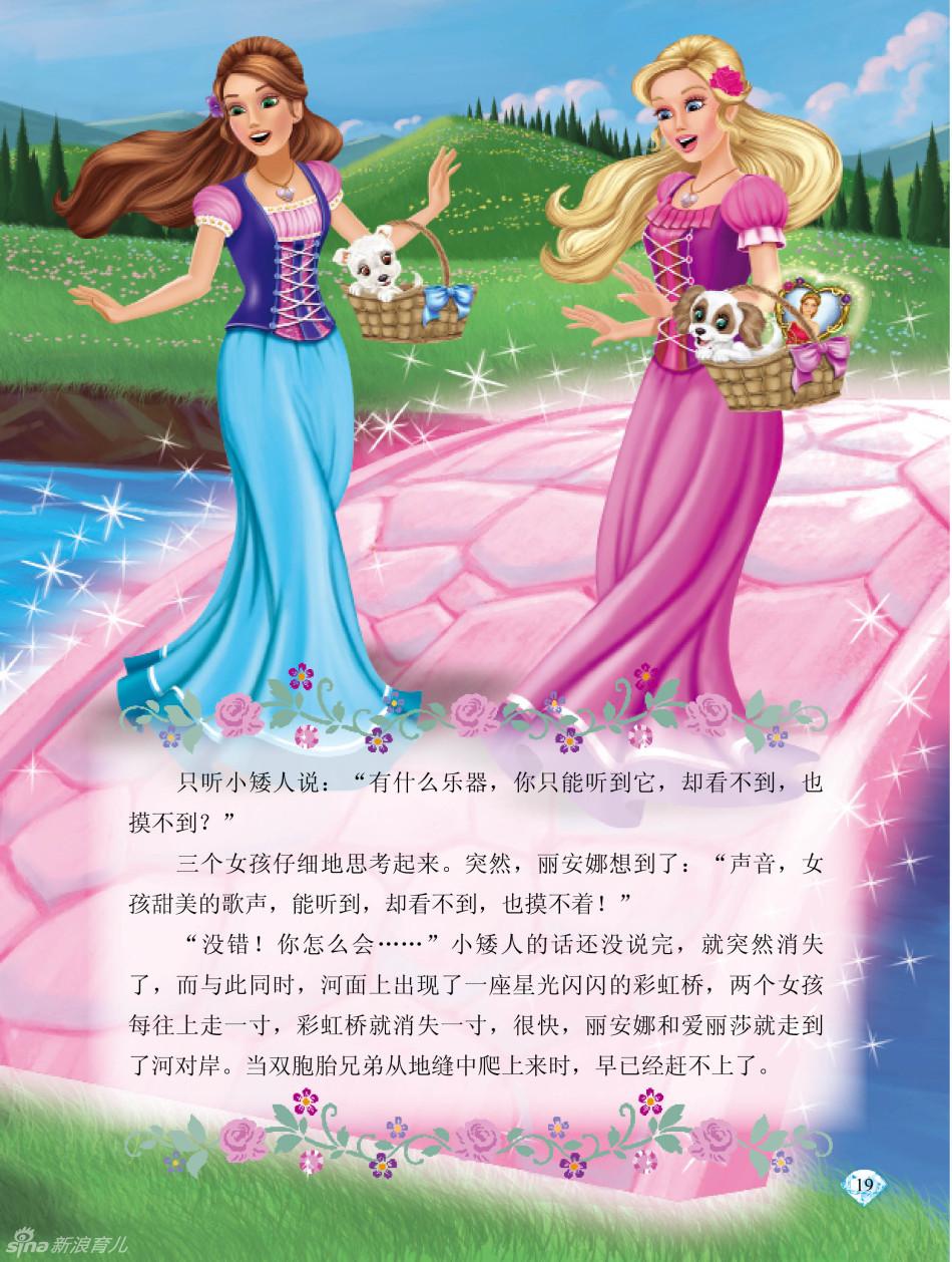 芭比之钻石城堡 英文版主要演员介绍_主要演员表_... -中国时尚网