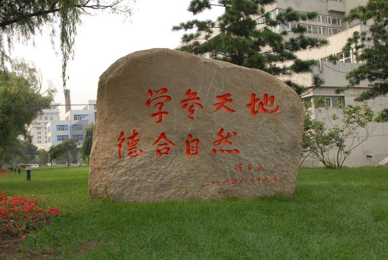 东北林业大学校训:学参天地、德合自然(来源:新浪教育)-中国50