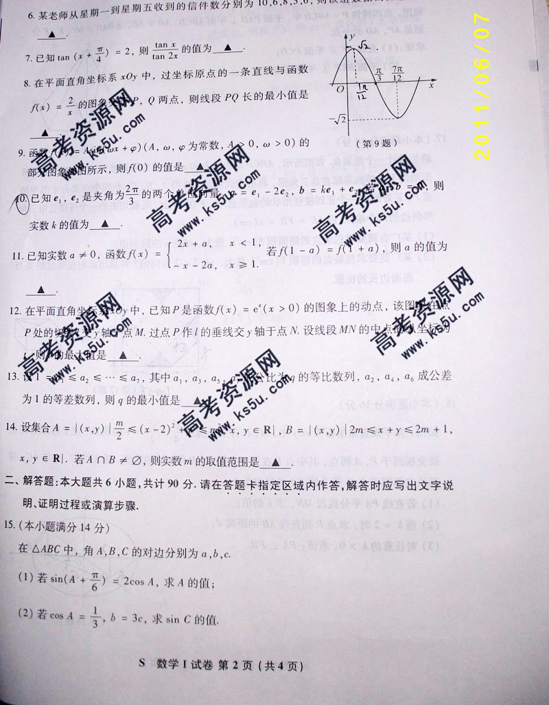 2011江苏高考数学试题及参考答案