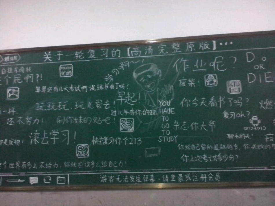 河北某高中奇葩 励志黑板报 走红