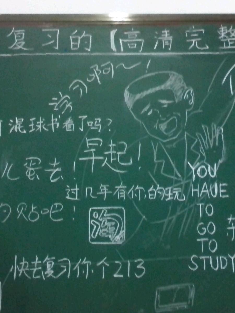 高三开学黑板报素材内容|高三开学黑板报素材图片, 我们