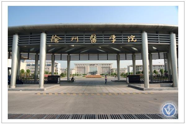 徐州医学院拟更名为徐州医科大学