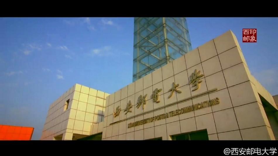 西安邮电大学校园风光