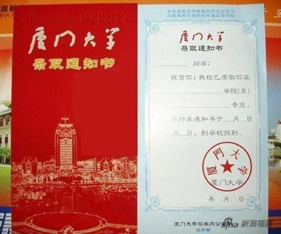 厦门大学录取通知书-组图 中国重点大学录取通知书长什么样子