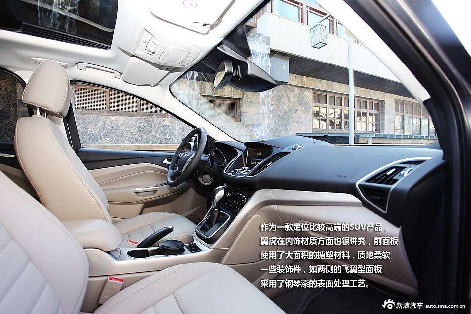 全新福特翼虎2.0T车型体验高清图片