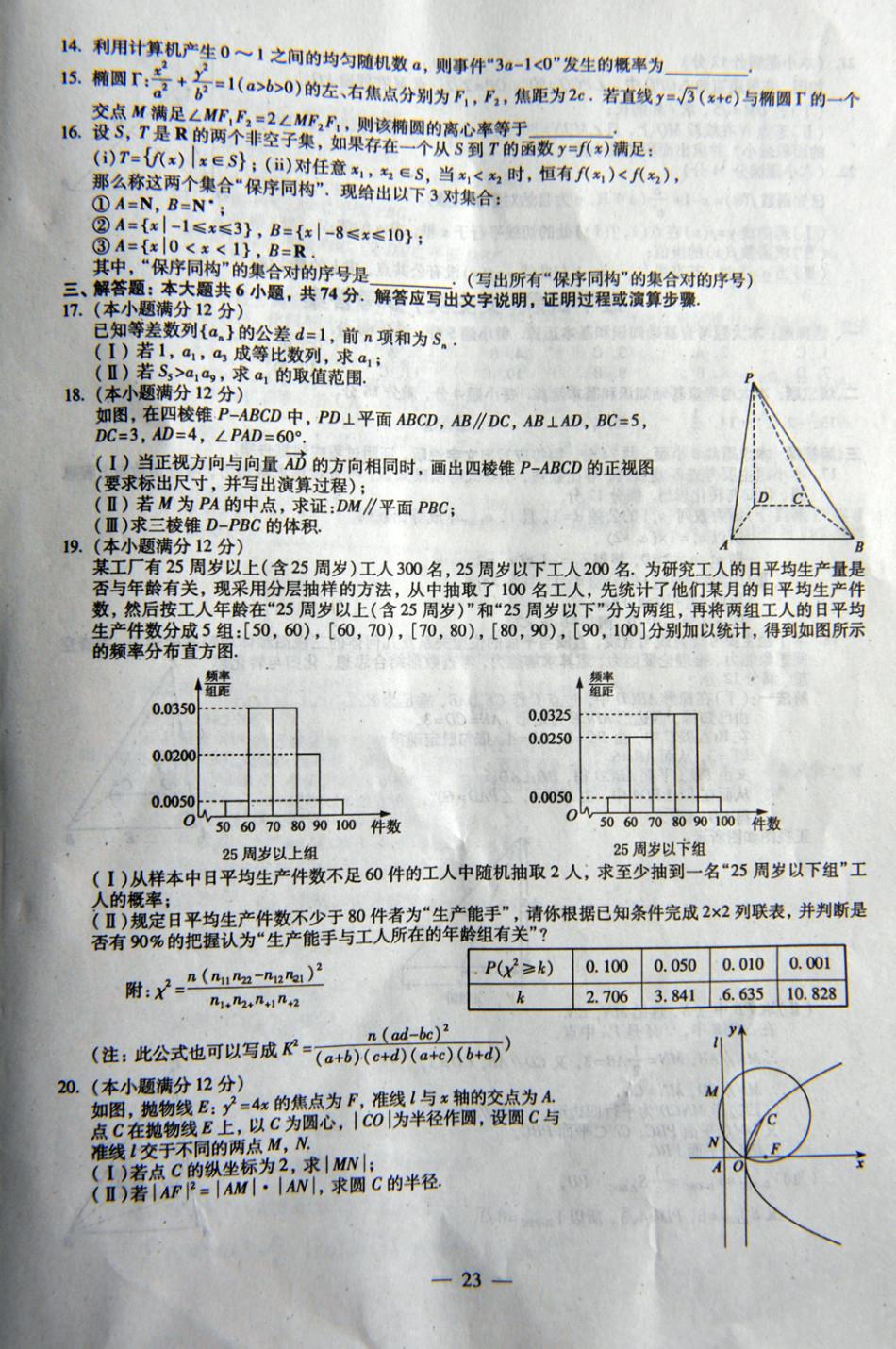 2013福建高考文科数学试卷及答案图片