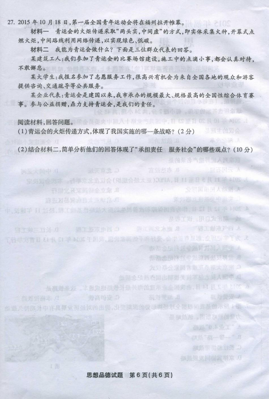 简单又美观的思品小报-015福州中考思想品德试卷及答案