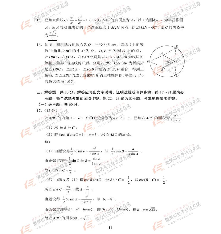 2017年福建高考真题及答案 理科数学