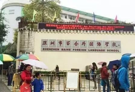 深圳市百合外国语学校,是经深圳市教育局批准、深圳市百合控股集团