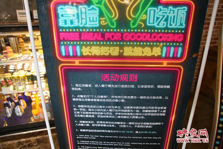 郑州一餐厅推靠脸吃饭 颜值高可免单