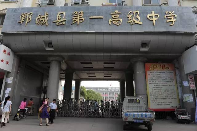 郸城县第一高级中学是河南省示范性普通高级中学.有教职工436人,图片