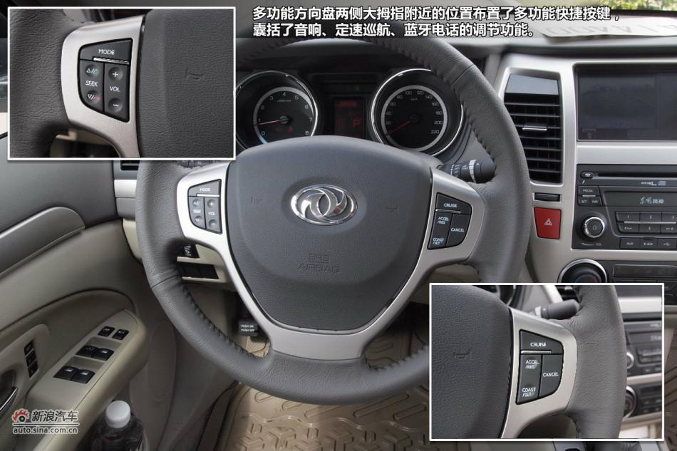新浪汽车体验试驾东风风神A60高清图片
