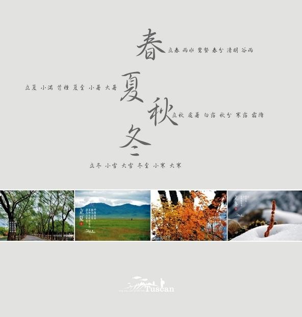 24节气是中国古代订立的一种用来指导农事的补充历法,是在春秋战国