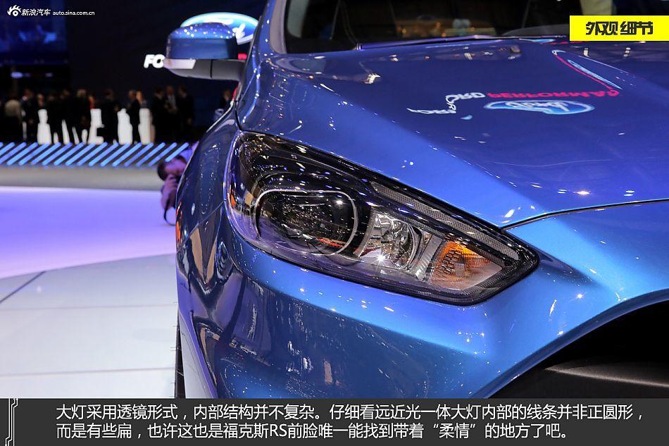 静态评测全新福特福克斯RS高清图片