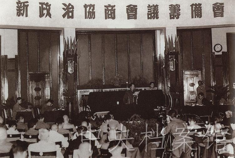 新政协筹备会第一次全体会议闭幕