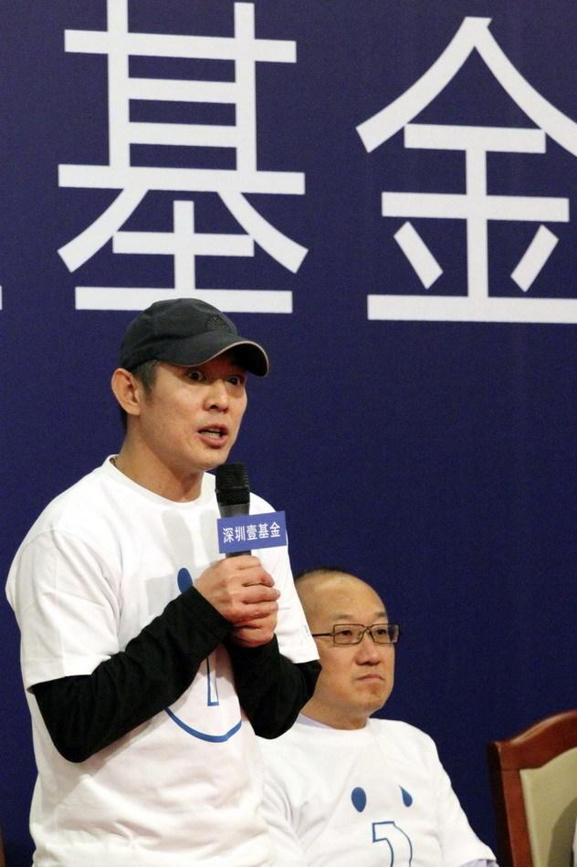 壹基金转型公募李连杰鞠躬感谢党和国家图片