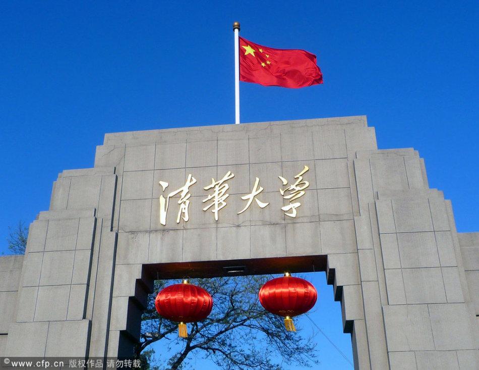 清华大学西校门张灯结彩红旗飘扬 红色趣味