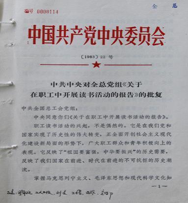 1982年5月,由上海市总工会参与发起的上海市振兴中华读书指导委图片