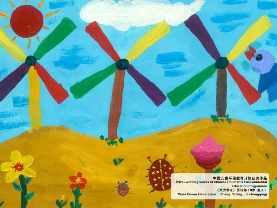 儿童环保绘画比赛获奖作品
