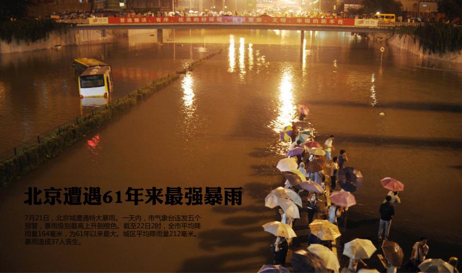 """北京12日晚上迎来入汛以来的最强降雨  强度不如2012年""""7.21""""大雨"""