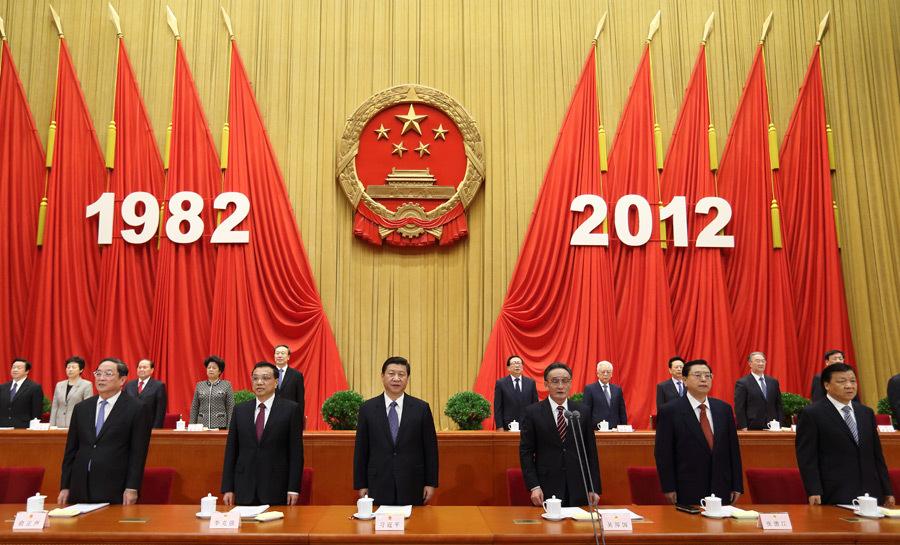 首都各界纪念现行宪法公布施行30周年
