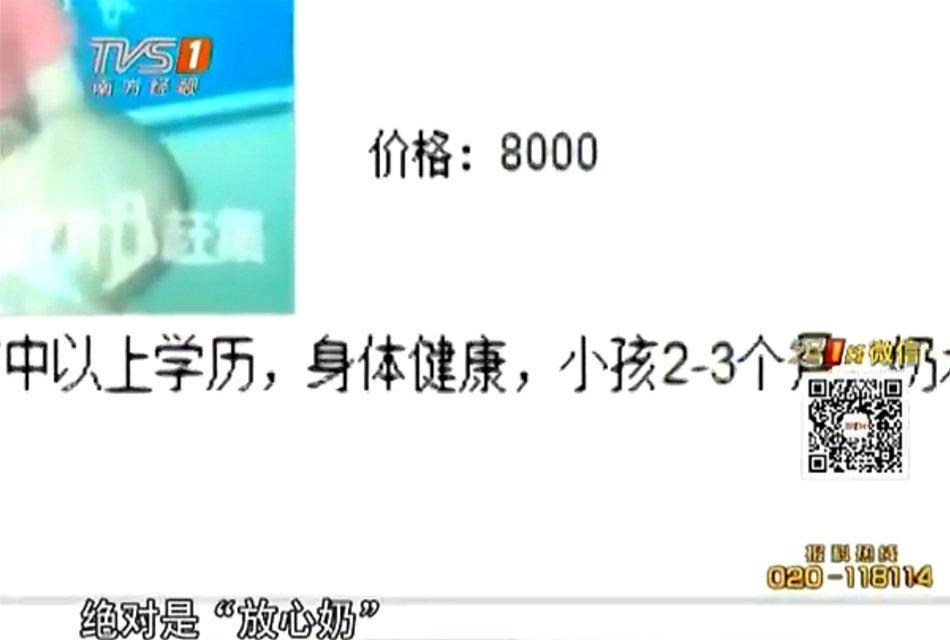 暗访深圳成人奶妈服务 月薪1.6万【8p】