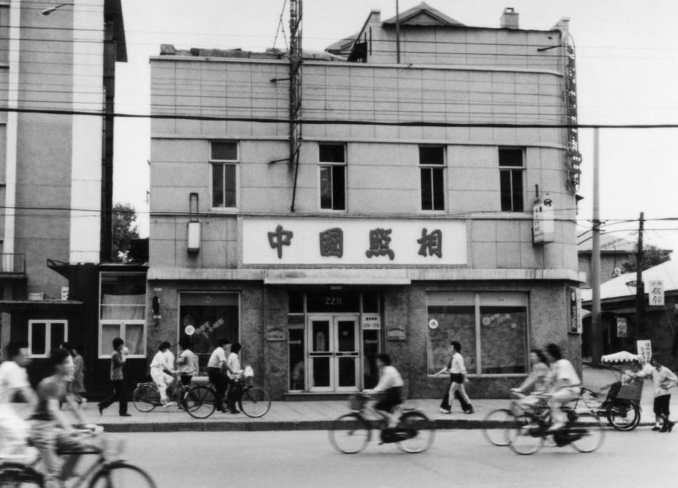 照相业务随之蓬勃发展.图为中国照相馆从上海迁入北京后的落