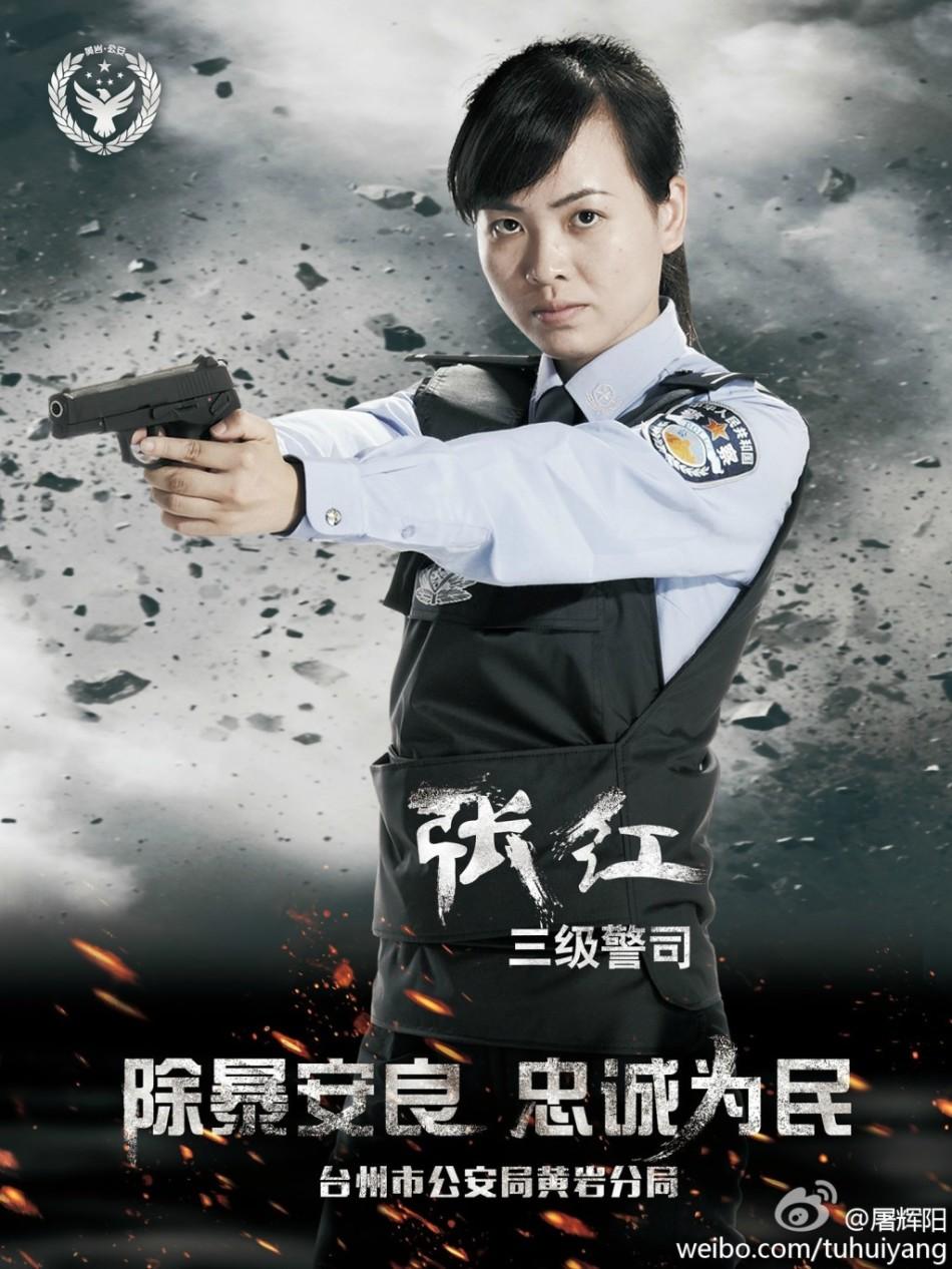 浙江台州警察系列宣传海报走红