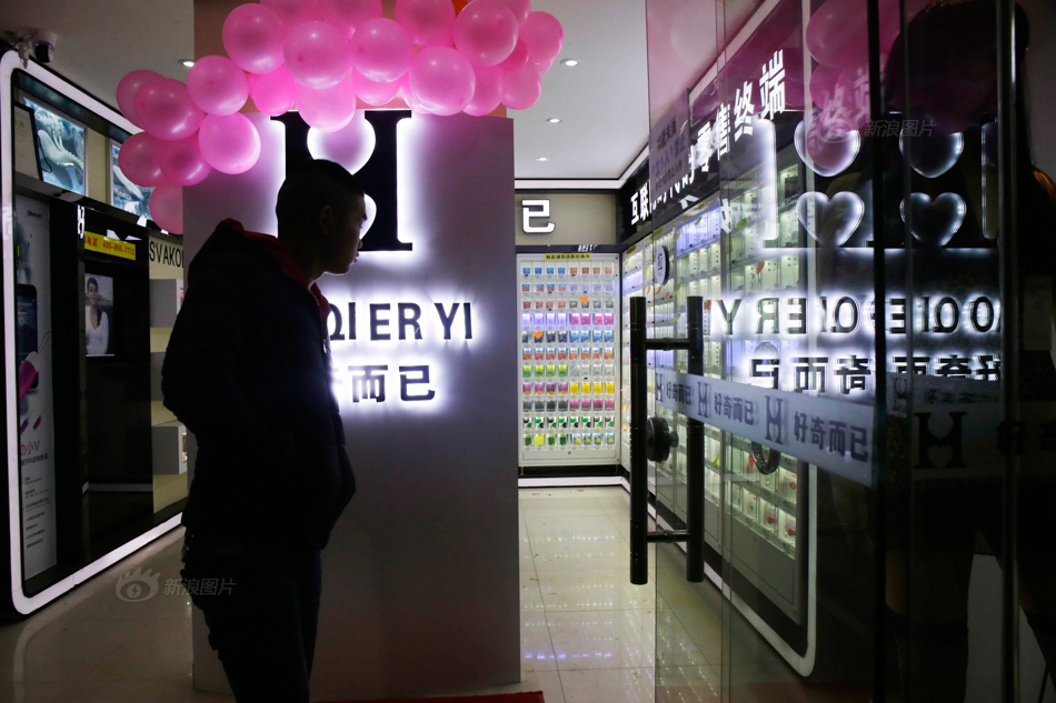 武汉现情趣用品无人脸红店被赞购买不售卖情趣之武侠图片