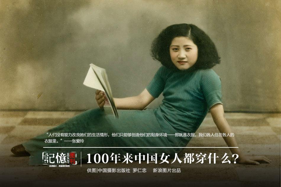 中国女性服饰百年变迁史