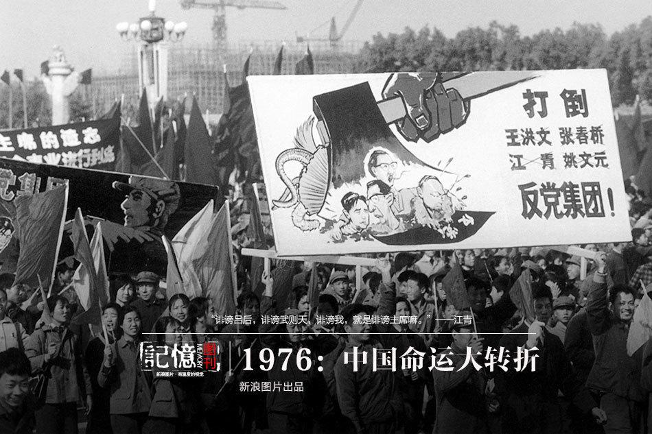 1976:中国命运大转折