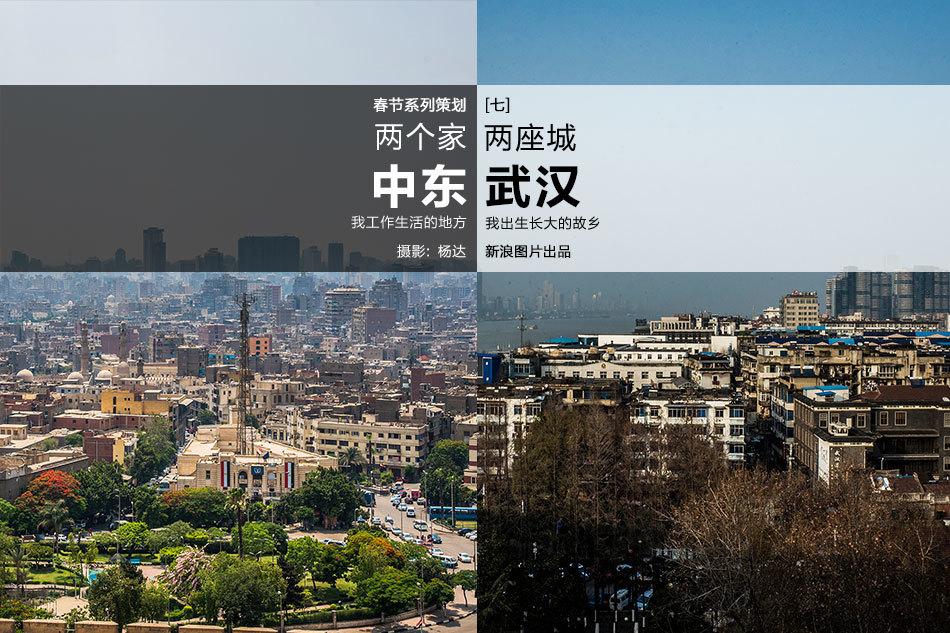 两个家两座城:中东和武汉