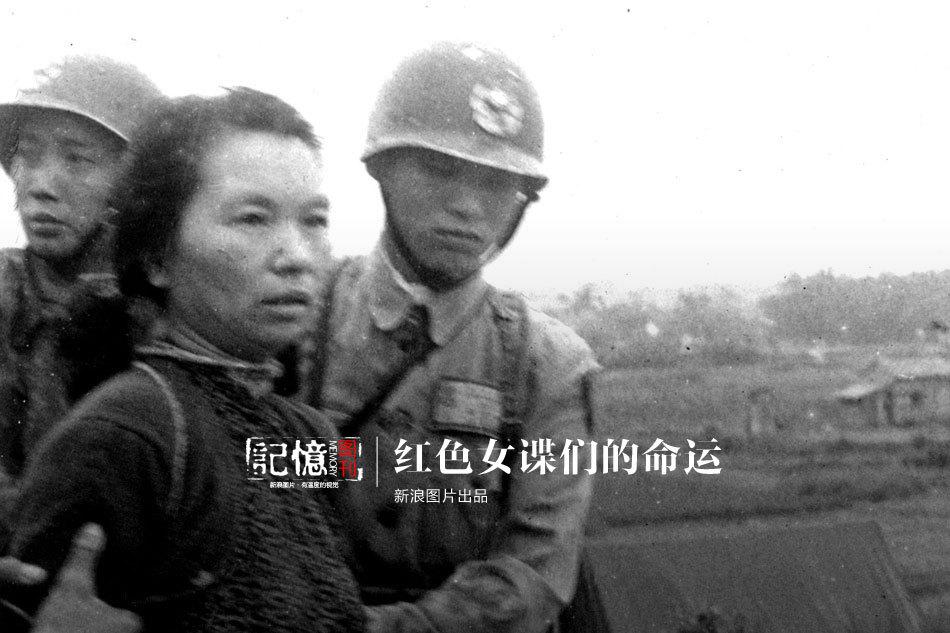 中国著名红色女谍们的坎坷人生和曲折命运(组图)