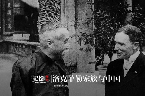 洛克菲勒家族与中国