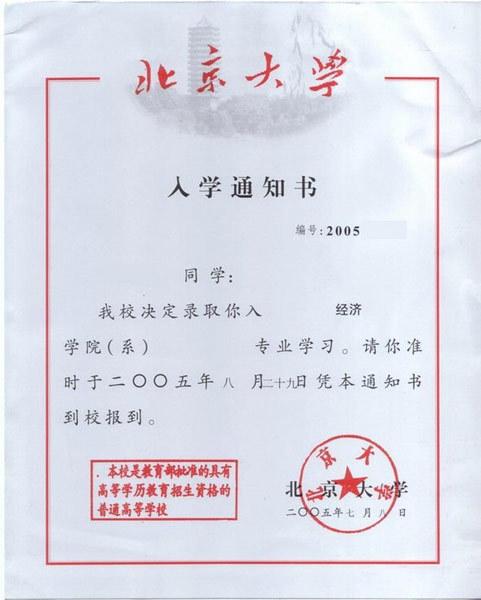 盘点中国高校录取通知书