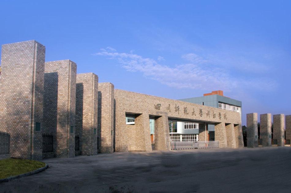 四川师范大学成都学院校园风光