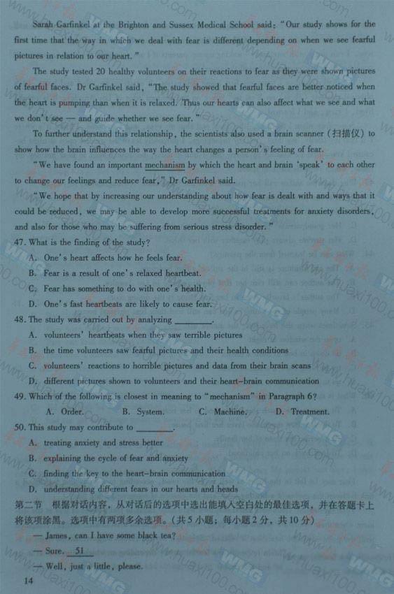 2013年四川高考英语真题及答案