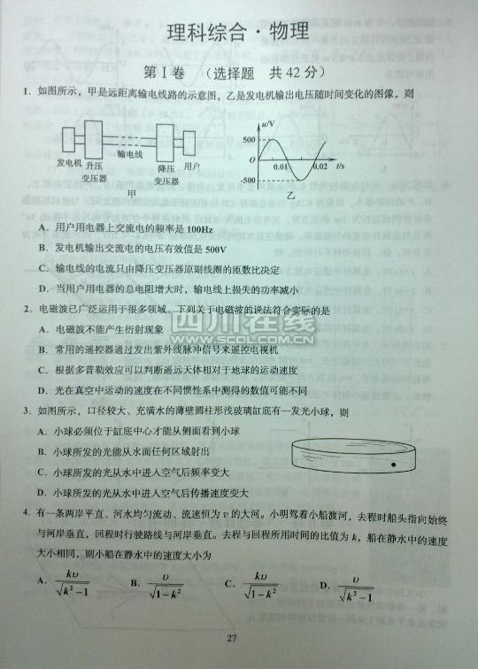 2014四川高考理综物理真题及答案出炉