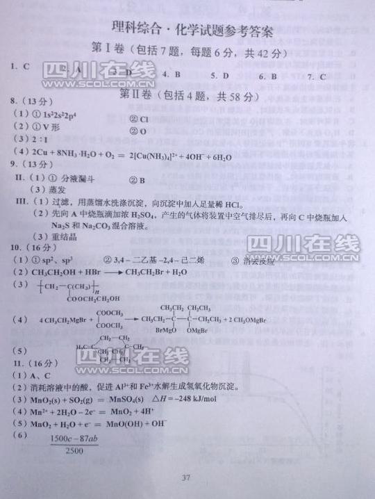 2014四川高考理综化学真题及答案出炉