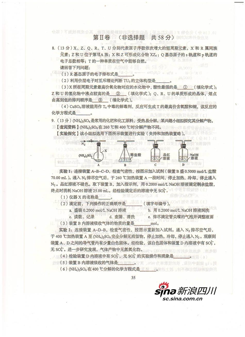 2015四川高考理科综合真题及答案-2015四川高考理综真题