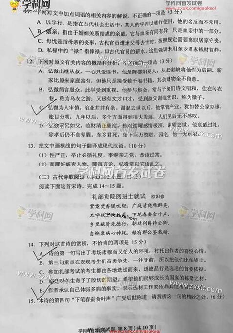2017四川高考语文真题