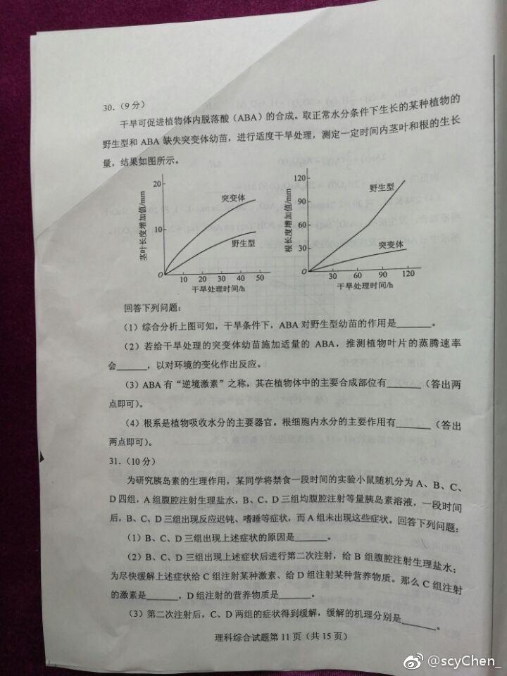 2017四川高考理科综合真题