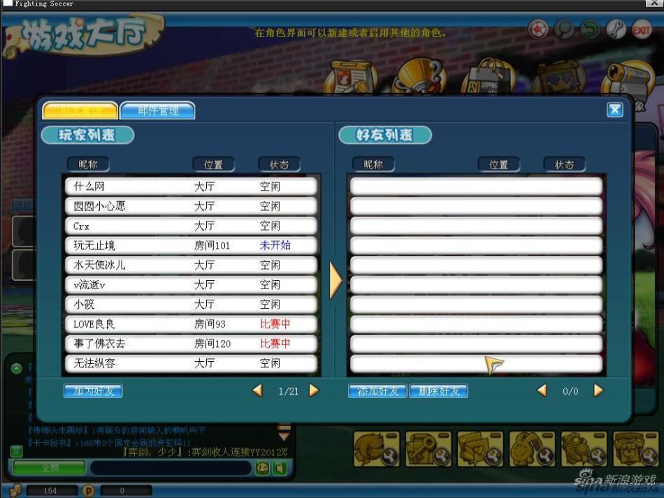 《战斗足球》游戏评测截图 CGWR分数:7.18分