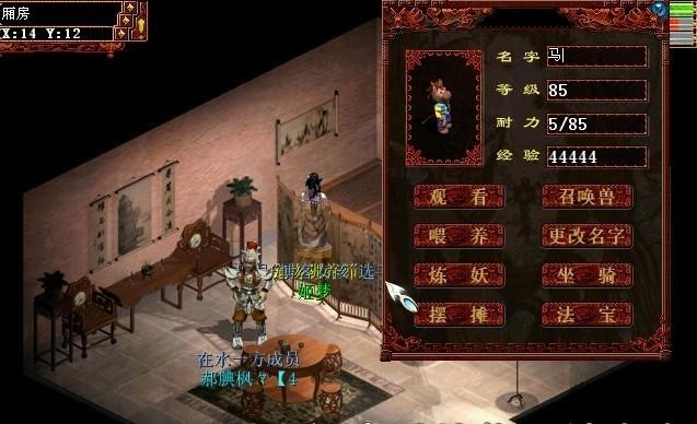 《大话西游II》游戏评测 CGWR分数:8.4分
