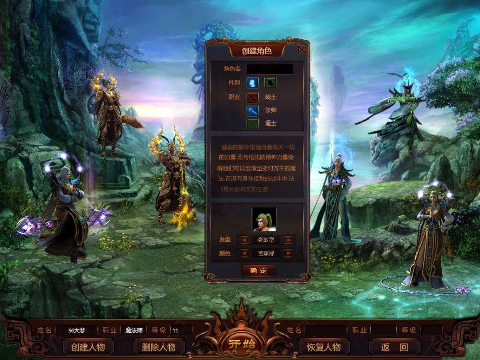 《夺宝传世》游戏评测截图